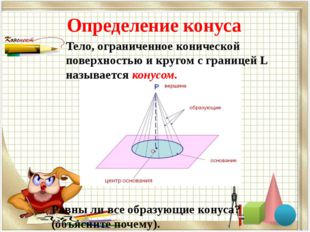 Определение конуса Тело, ограниченное конической поверхностью и кругом с гран