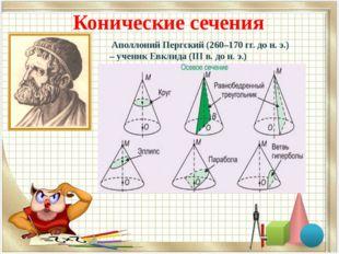 Конические сечения Аполлоний Пергский (260–170гг. до н.э.) – ученик Евклида