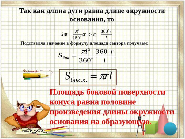 Так как длина дуги равна длине окружности основания, то Подставляя значение...