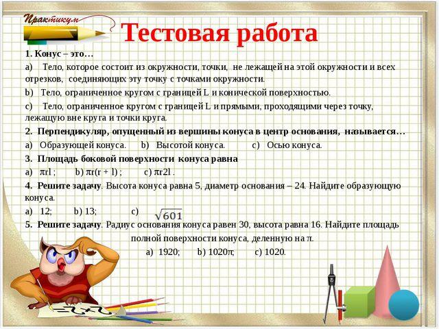 Тестовая работа 1. Конус – это… a) Тело, которое состоит из окружности, точки...