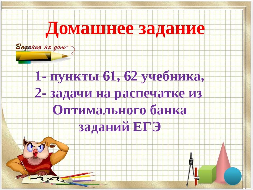 Домашнее задание 1- пункты 61, 62 учебника, 2- задачи на распечатке из Оптима...