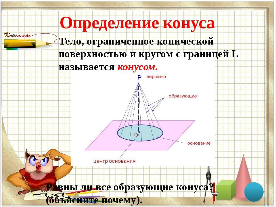 Определение конуса Тело, ограниченное конической поверхностью и кругом с гран...