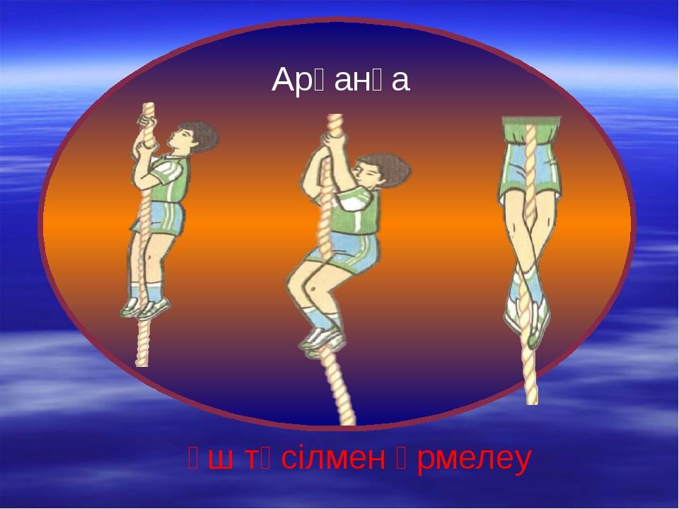 Арқанға үш тәсілмен өрмелеу