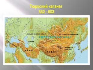 Тюркский каганат 552 - 603