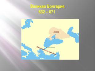 Великая Болгария 632 – 671
