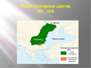 Первое Болгарское царство 681 - 1018