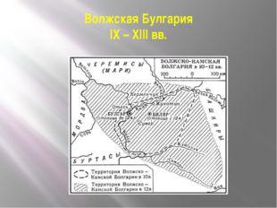 Волжская Булгария IX – XIII вв.