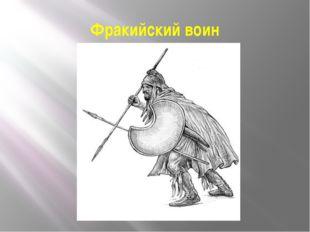 Фракийский воин