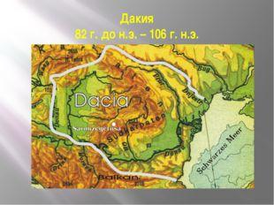 Дакия 82 г. до н.э. – 106 г. н.э.