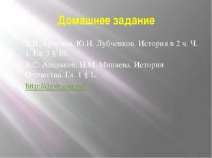 Домашнее задание В.В. Артемов, Ю.Н. Лубченков. История в 2 ч. Ч. 1. Гл. 3 § 1