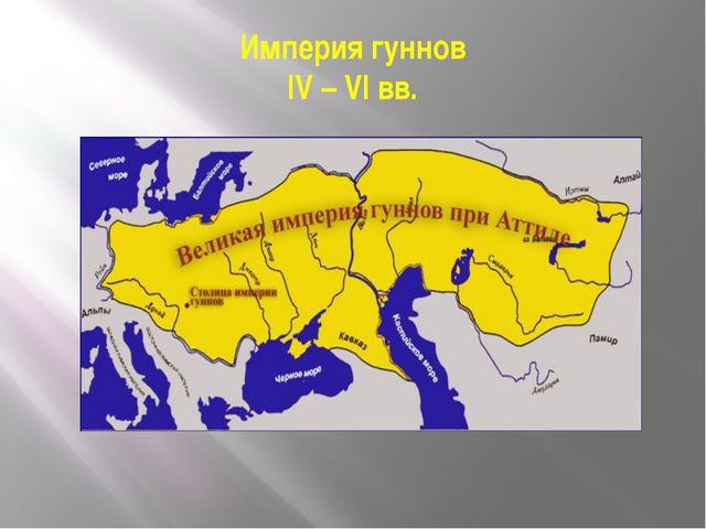 Империя гуннов IV – VI вв.