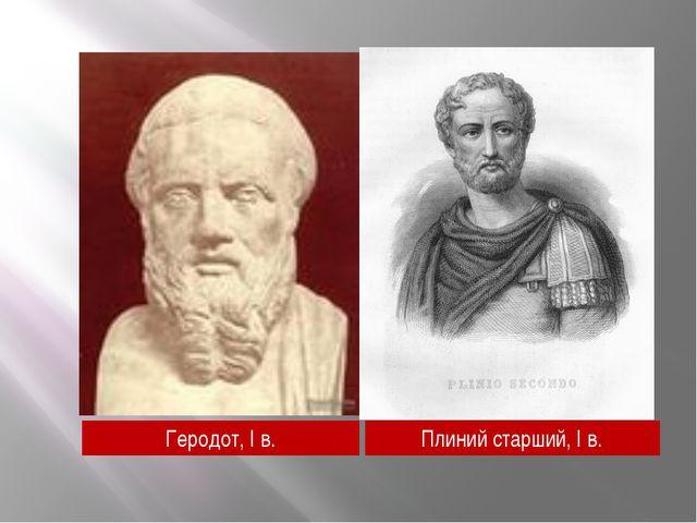Плиний старший, I в. Геродот, I в.