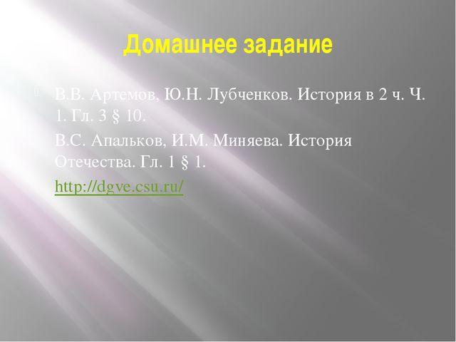 Домашнее задание В.В. Артемов, Ю.Н. Лубченков. История в 2 ч. Ч. 1. Гл. 3 § 1...