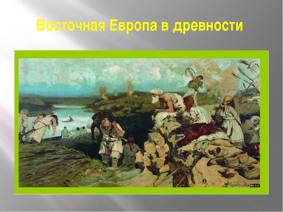 Восточная Европа в древности