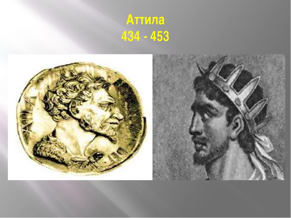 Аттила 434 - 453
