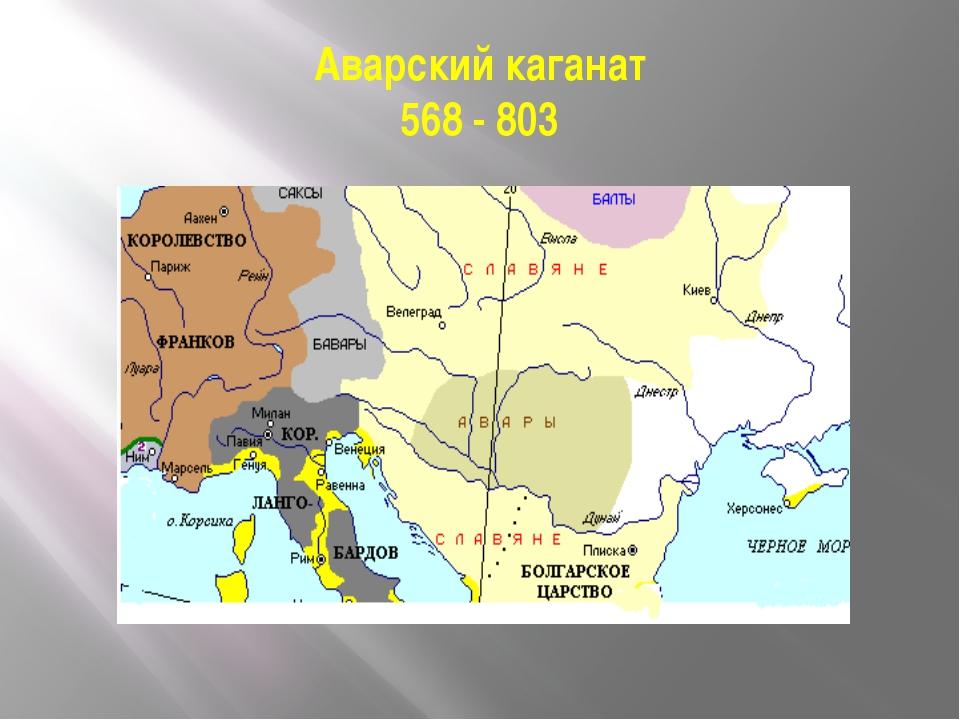 Аварский каганат 568 - 803