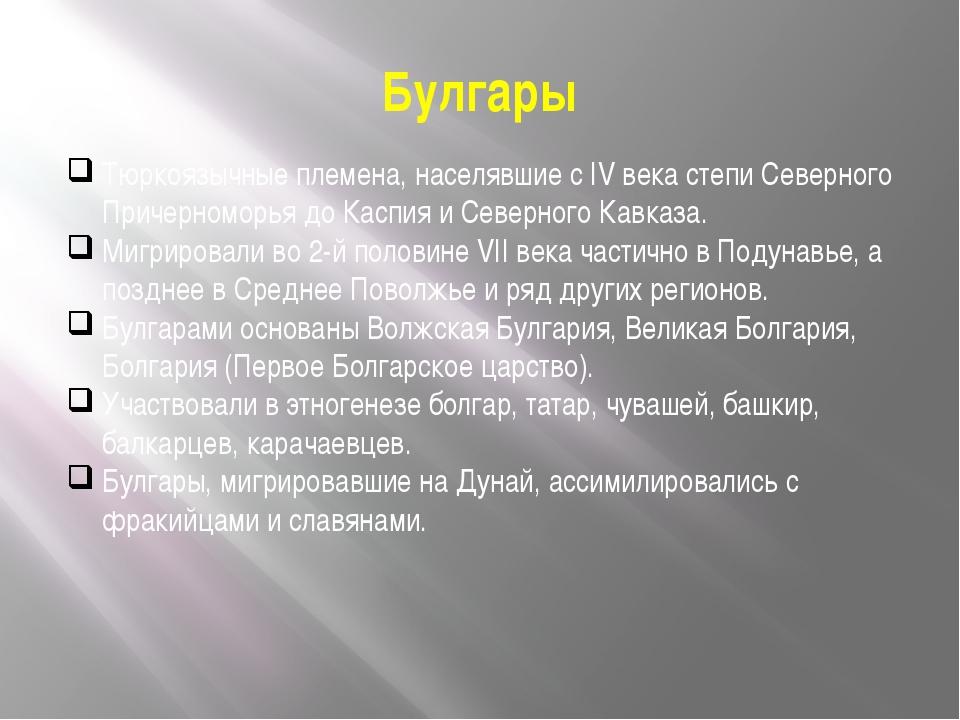 Булгары Тюркоязычные племена, населявшие с IV века степи Северного Причерномо...