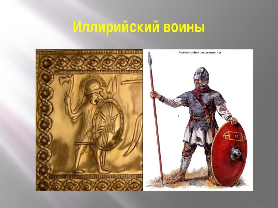 Иллирийский воины