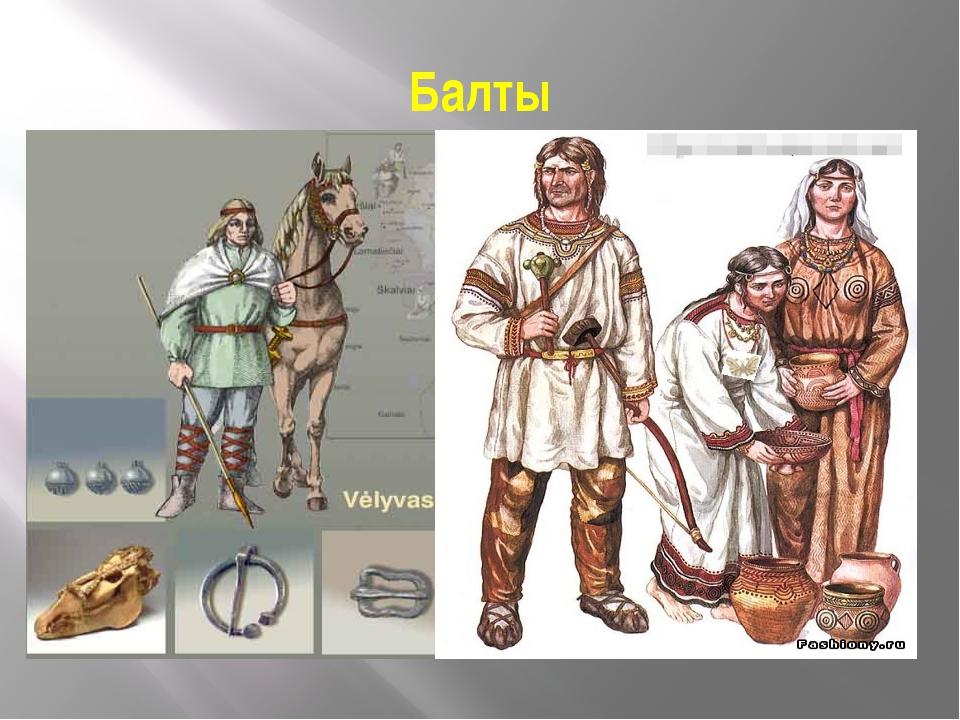 Балты