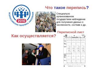 Что такое перепись? Специально организованное государством наблюдение для пол