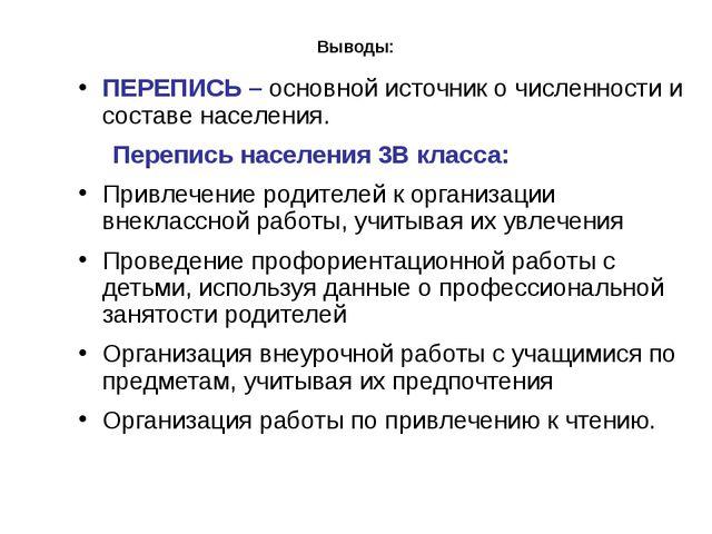 Выводы: ПЕРЕПИСЬ – основной источник о численности и составе населения. Пере...