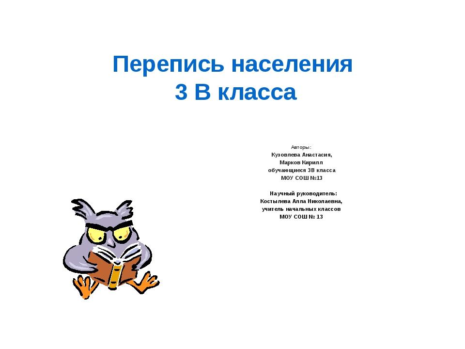Перепись населения 3 В класса Авторы: Кузовлева Анастасия, Марков Кирилл обуч...