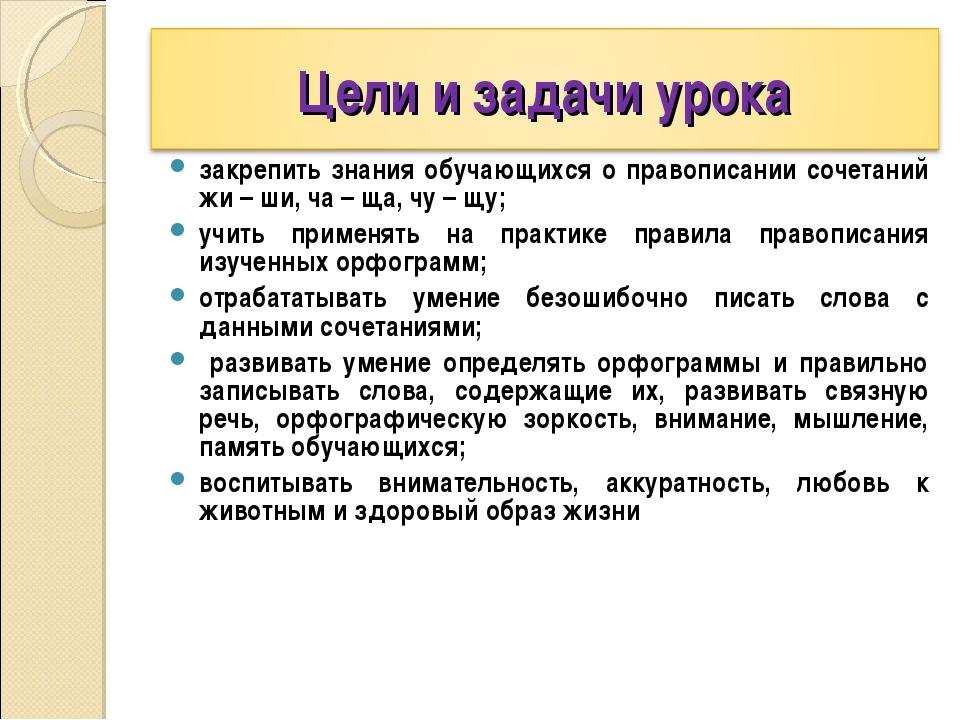 закрепить знания обучающихся о правописании сочетаний жи – ши, ча – ща, чу –...