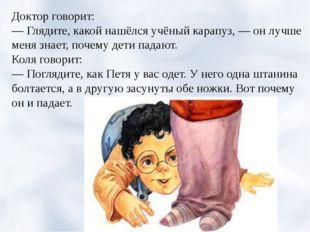 Доктор говорит: — Глядите, какой нашёлся учёный карапуз, — он лучше меня знае