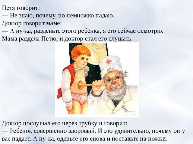 Петя говорит: — Не знаю, почему, но немножко падаю. Доктор говорит маме: — А...