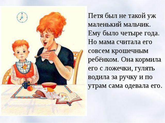Петя был не такой уж маленький мальчик. Ему было четыре года. Но мама считала...