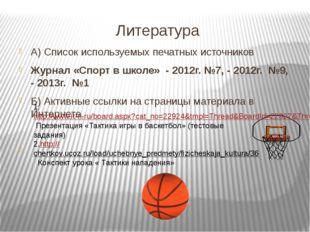 Литература А) Список используемых печатных источников Журнал «Спорт в школе»