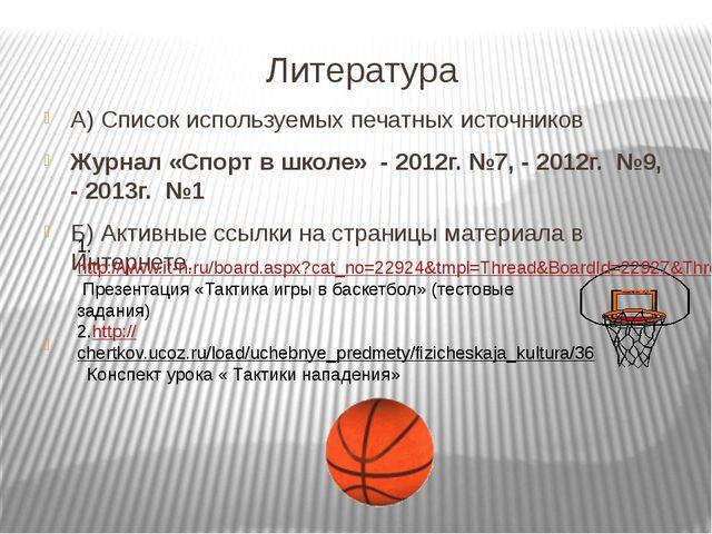 Литература А) Список используемых печатных источников Журнал «Спорт в школе»...