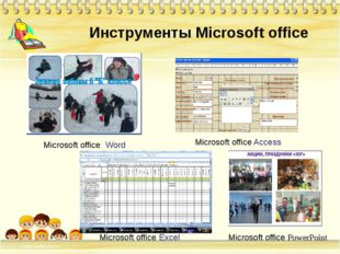 Microsoft office Word Microsoft office Excel Microsoft office Access Инструме