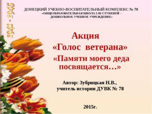 ДОНЕЦКИЙ УЧЕБНО-ВОСПИТАТЕЛЬНЫЙ КОМПЛЕКС № 78 «ОБЩЕОБРАЗОВАТЕЛЬНАЯ ШКОЛА І-ІІІ