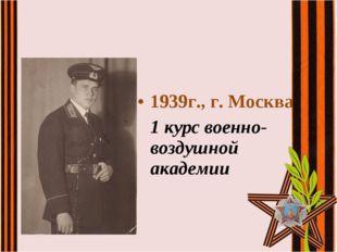 1939г., г. Москва 1 курс военно-воздушной академии