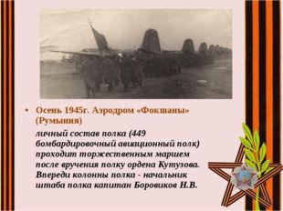 Осень 1945г. Аэродром «Фокшаны» (Румыния) личный состав полка (449 бомбардир