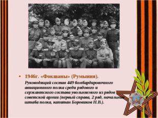1946г. «Фокшаны» (Румыния). Руководящий состав 449 бомбардировочного авиацио