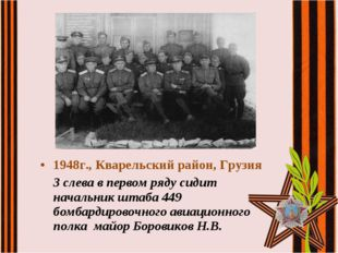 1948г., Кварельский район, Грузия 3 слева в первом ряду сидит начальник штаб