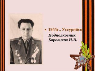 1955г., Уссурийск Подполковник Боровиков Н.В.