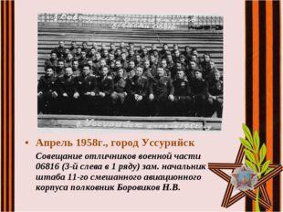 Апрель 1958г., город Уссурийск Совещание отличников военной части 06816 (3-й