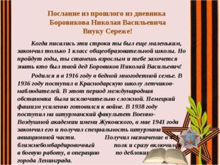 Послание из прошлого из дневника Боровикова Николая Васильевича Внуку Сереже