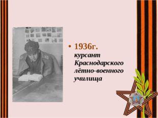 1936г. курсант Краснодарского лётно-военного училища