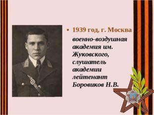 1939 год, г. Москва военно-воздушная академия им. Жуковского, слушатель акад