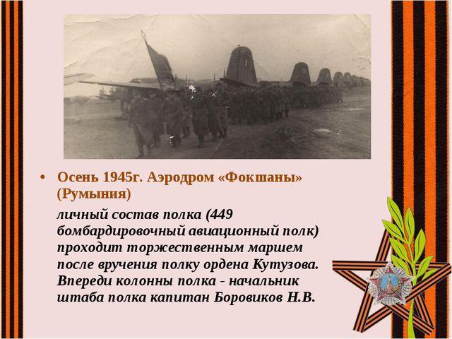 Осень 1945г. Аэродром «Фокшаны» (Румыния) личный состав полка (449 бомбардир...