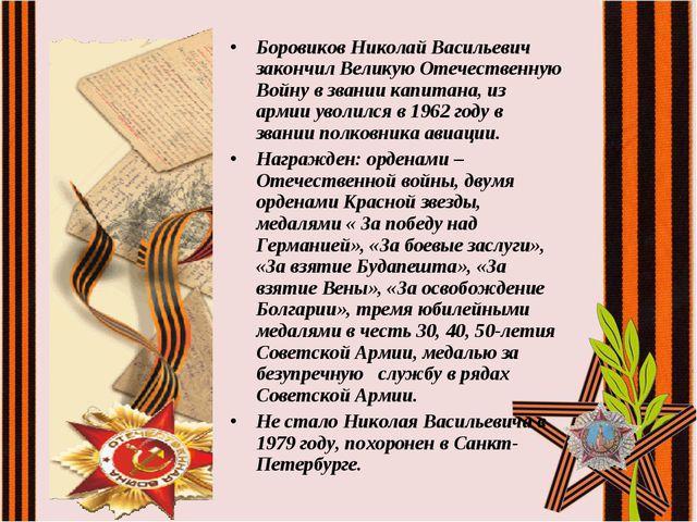 Боровиков Николай Васильевич закончил Великую Отечественную Войну в звании ка...