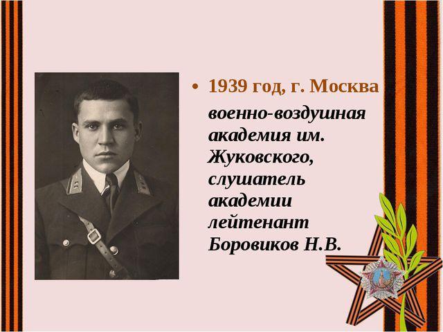 1939 год, г. Москва военно-воздушная академия им. Жуковского, слушатель акад...