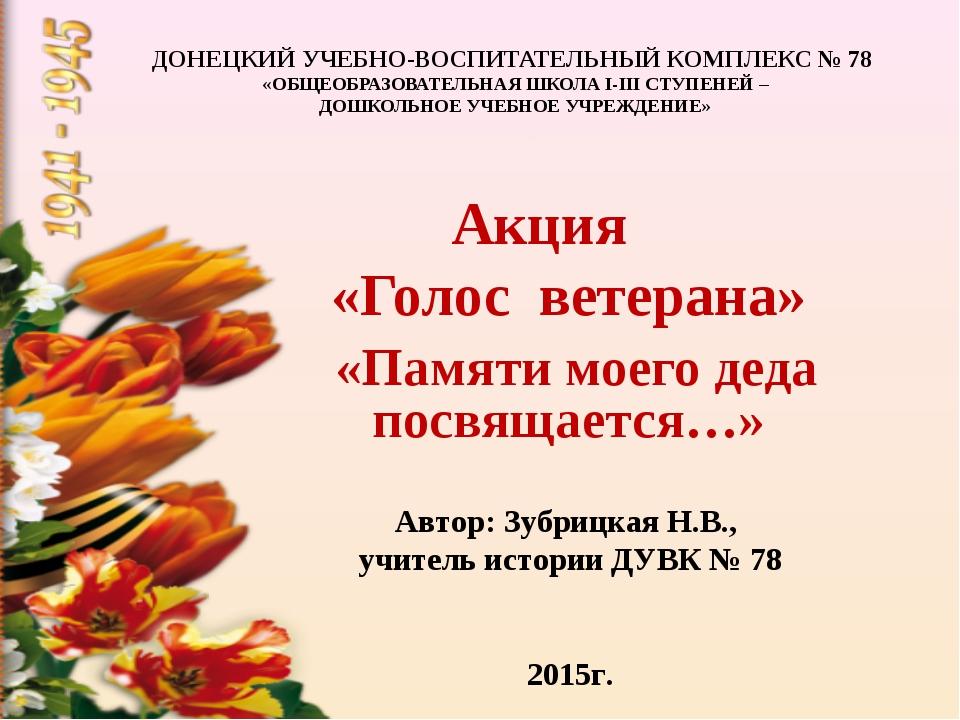 ДОНЕЦКИЙ УЧЕБНО-ВОСПИТАТЕЛЬНЫЙ КОМПЛЕКС № 78 «ОБЩЕОБРАЗОВАТЕЛЬНАЯ ШКОЛА І-ІІІ...