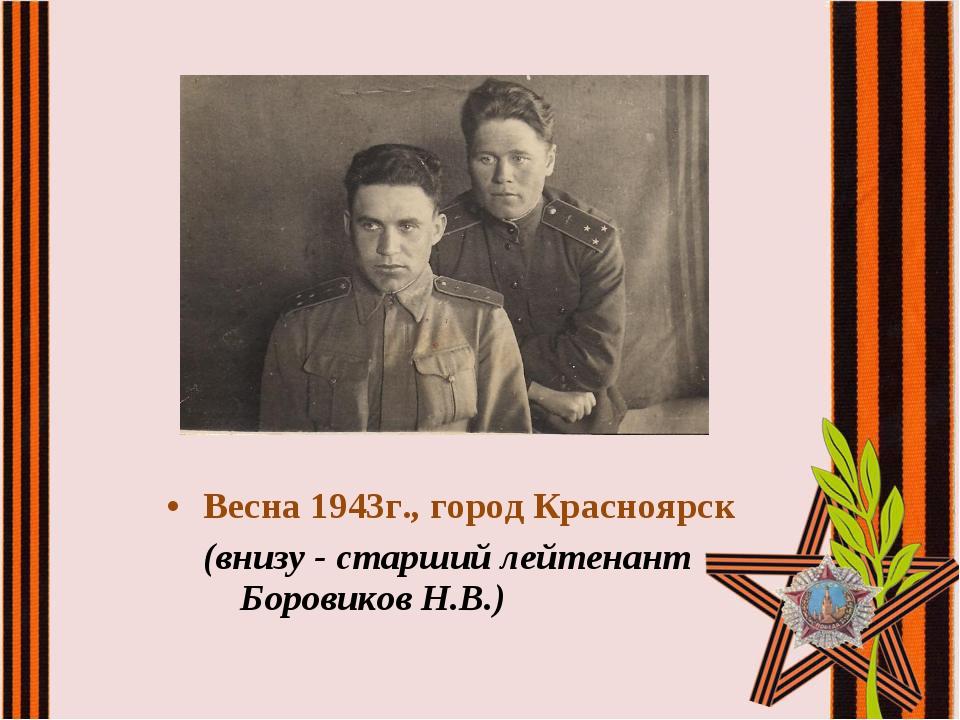 Весна 1943г., город Красноярск (внизу - старший лейтенант Боровиков Н.В.)