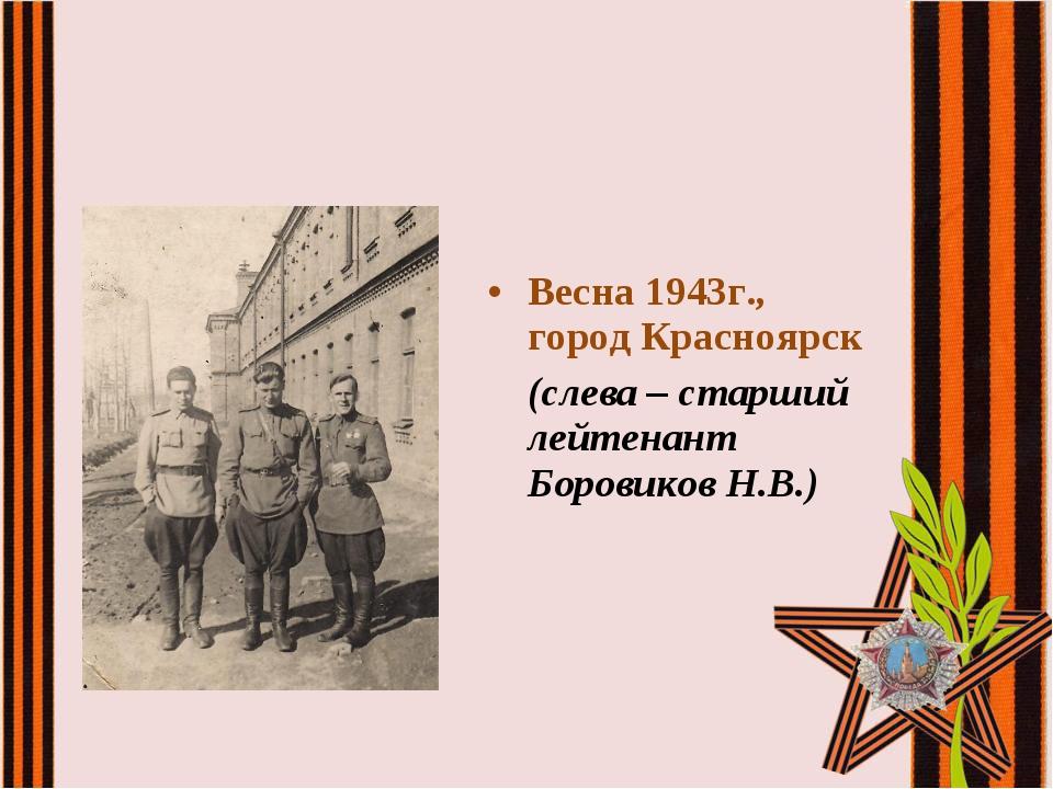 Весна 1943г., город Красноярск (слева – старший лейтенант Боровиков Н.В.)