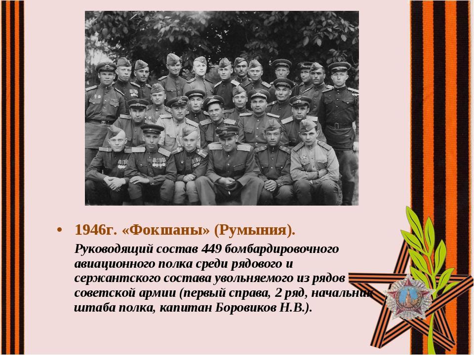 1946г. «Фокшаны» (Румыния). Руководящий состав 449 бомбардировочного авиацио...